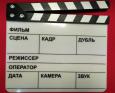 Кинохлопушка профессиональная, акриловая ч/б, на русском языке