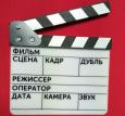 Кинохлопушка профессиональная, акриловая ч/б мал, на русском языке