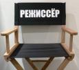 Нанесение надписи на спинку стула режиссера.